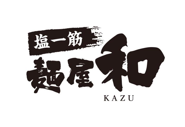 麵屋 和 KAZU