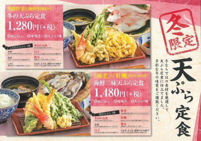 天ぷら天清 冬限定の味覚!