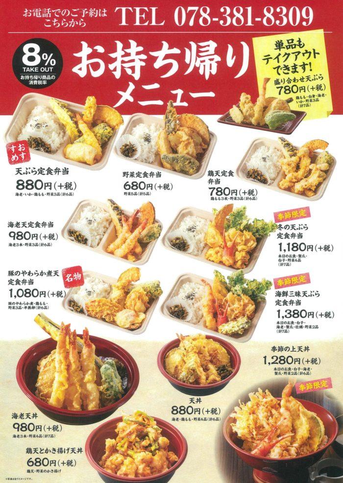 天ぷら天清 テイクアウトが充実🎵