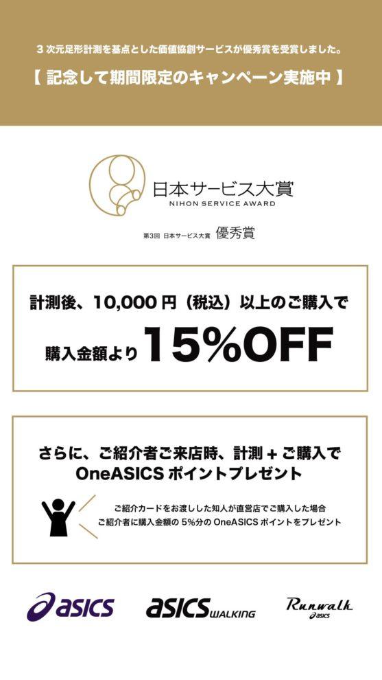 「日本サービス大賞」優秀賞受賞記念キャンペーン