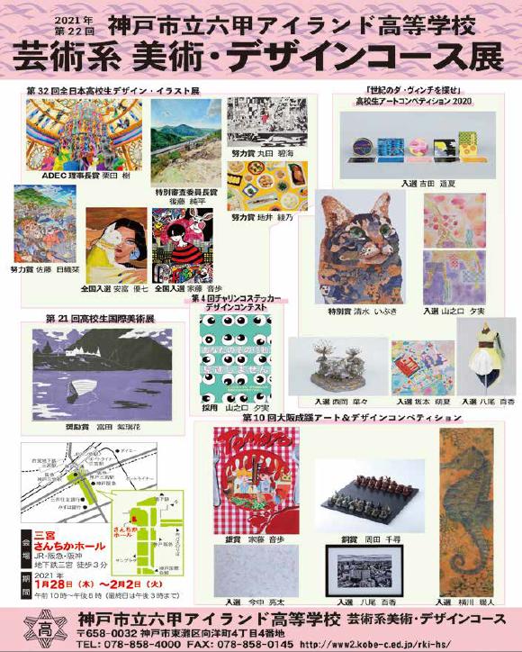神戸市立六甲アイランド高等学校 第22回芸術系美術デザインコース展