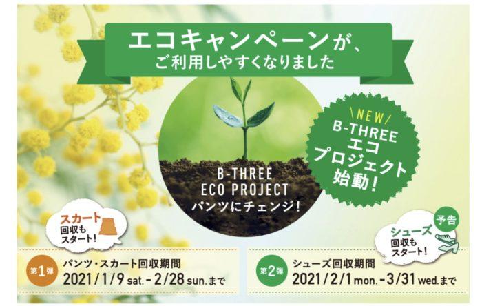 エコキャンペーン