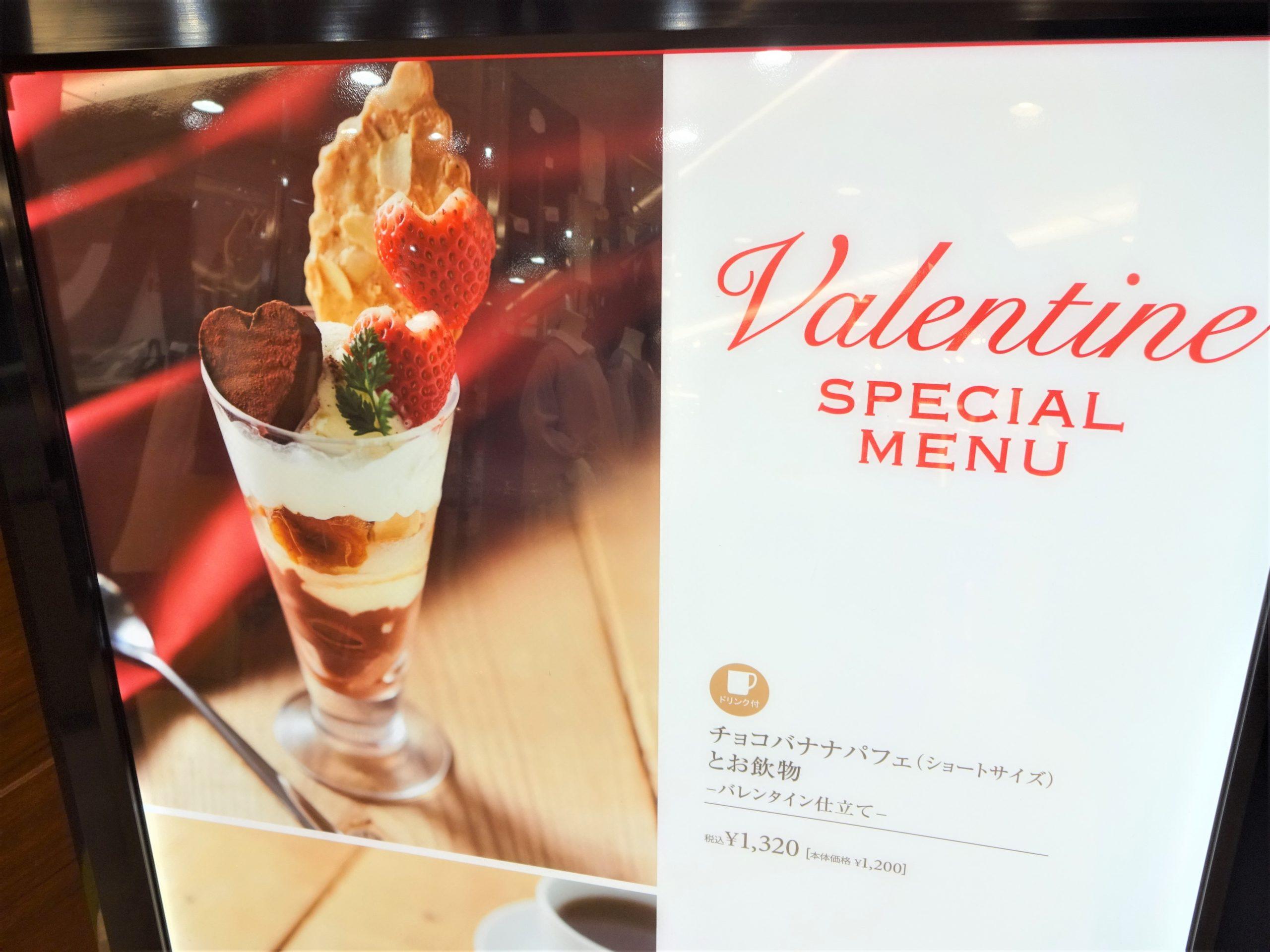 バレンタイン特製デザート「チョコバナナパフェ」