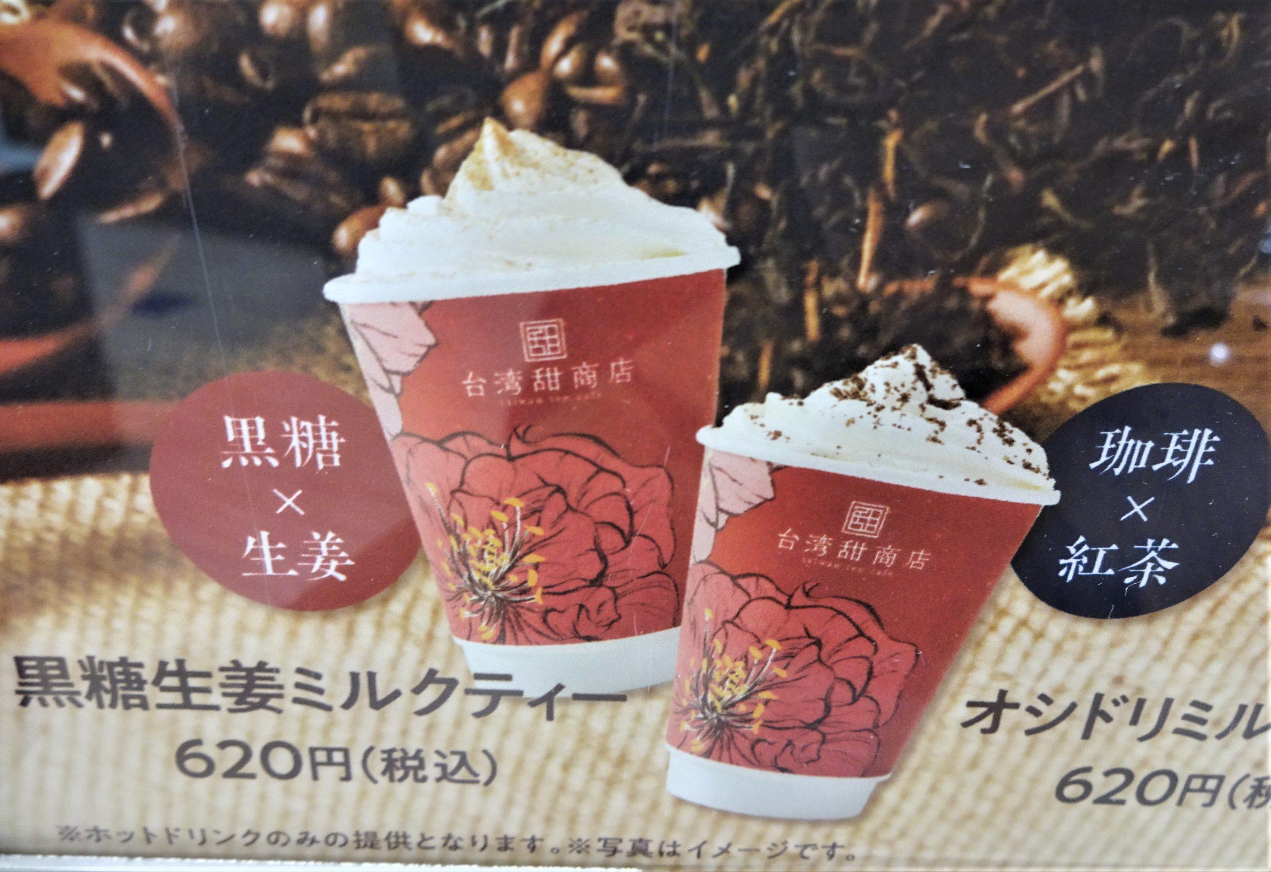 台湾甜商店 冬の人気商品