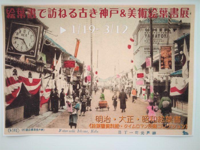 絵葉書で訪ねる古き神戸&美術絵葉書展