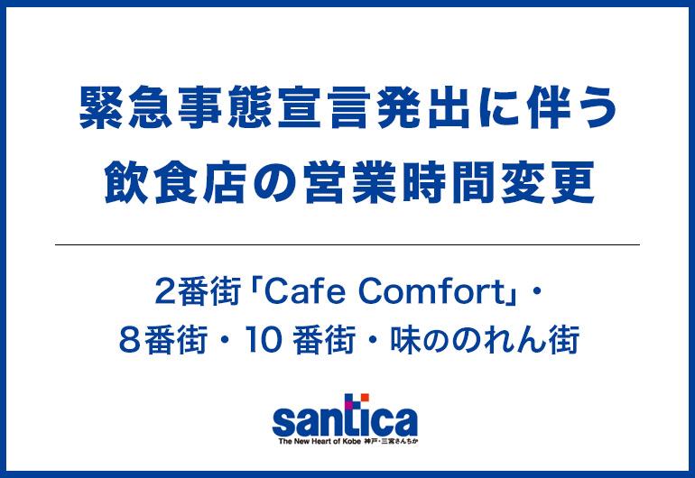 緊急事態宣言発出に伴う飲食店の営業時間変更のお知らせ(1月14日更新)