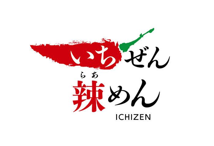 一ぜん辣めん(2/19 OPEN)