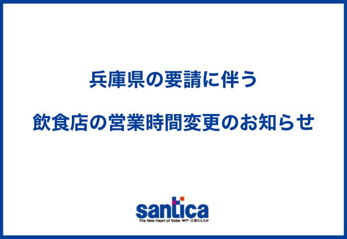 兵庫県の要請に伴う飲食店の営業時間変更のお知らせ(4月5日更新)