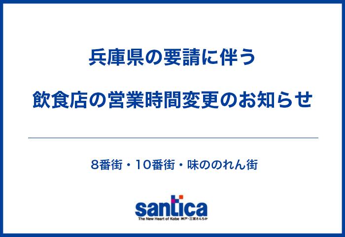 兵庫県の要請に伴う飲食店の営業時間変更のお知らせ(3月1日更新)