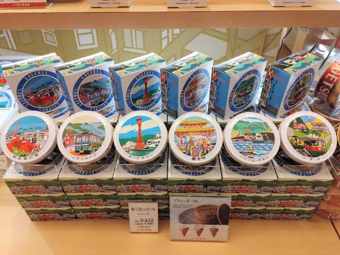 神戸の景色をゴーフルで感じていただきたい!