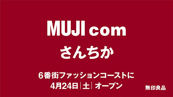 MUJIcom(4/24OPEN)