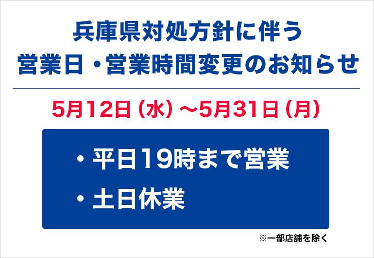 兵庫県対処方針に伴う営業日・営業時間変更のお知らせ