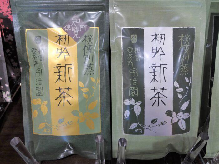 新茶登場!
