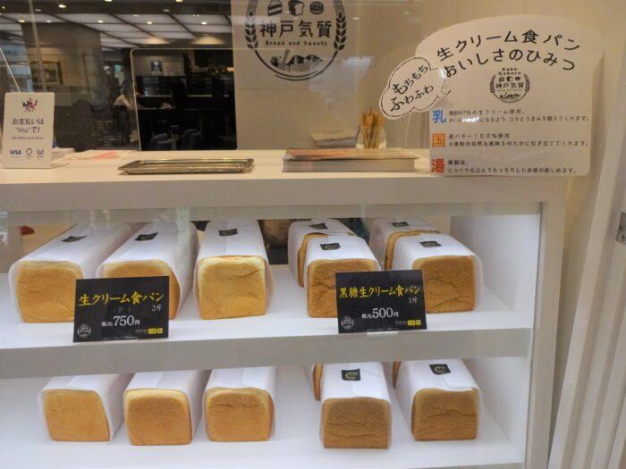 9月17日オープン、食パン専門販売コーナー「神戸気質(こころ)」