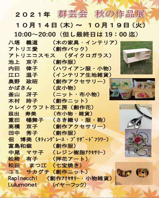 群芸会 秋の作品展