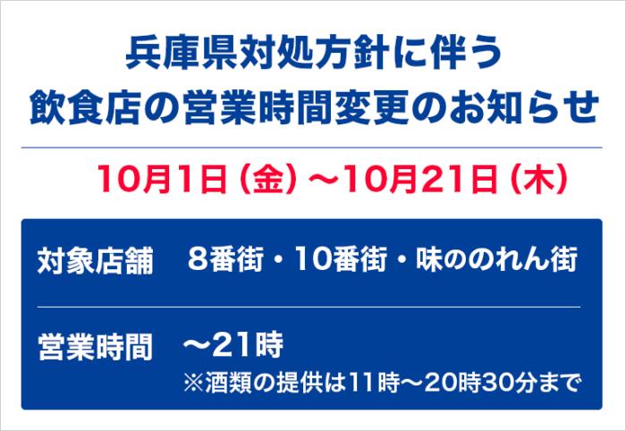 兵庫県対処方針に伴う飲食店の営業時間変更のお知らせ